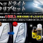 ヘッドライトのコーティング剤のおすすめ!耐久性や黄ばみ対策には?