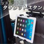 車の後部座席のタブレットホルダーでおすすめな使いやすいものは?