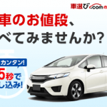 車選び.comの評判や口コミ、体験談は?普通の査定より高く売れる?