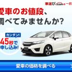 車選び.comで起きるトラブルや苦情って?予防方法や対処方法とは?